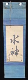 【日本回流】原装旧裱 源七 书法作品《水神》一幅(纸本立轴,画心约1.6平尺)HXTX214128