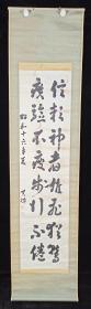 【日本回流】原装旧裱 贯城 书法作品《书法条幅》一幅(纸本立轴,画心约4.1平尺,款识钤印:一以贯之、夫野贯城、淀洋)HXTX214129