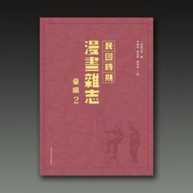民国时期漫画杂志汇编(16开精装 全三十二册 原箱装)