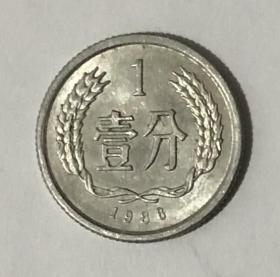 1986年1分硬币 1986年壹分硬币