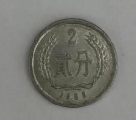 1988年2分硬币 1988年贰分硬币