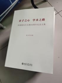 赤子之心 学术之路:刘瑞复先生从教50周年纪念文集