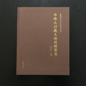 华绎之旧藏文物捐赠图录