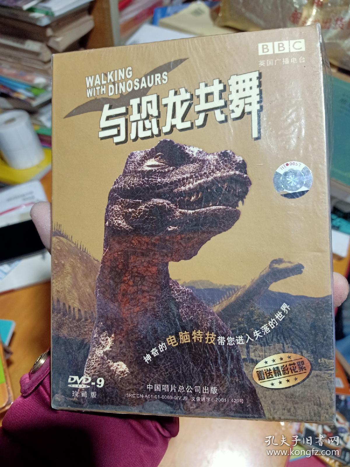 BBC:WALKlNG WlTH DlNOSAURS与恐龙共舞(DVD9珍藏版)
