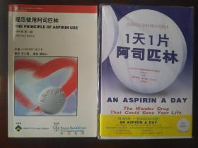 1天1片阿司匹林(全新) 规范使用阿司匹林(2005年第一版  九五品 无勾画 不缺页)【两册同售】