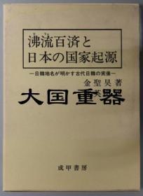沸流百济と日本の国家起源 日韩地名が明かす古代日韩の实像