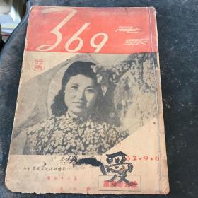 民国杂志:369画报 第二十三卷 第二期 1932.9.6