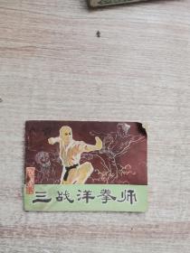 三战洋拳师