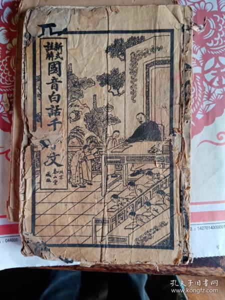 新式注解国音白话千字文  北京泰山堂