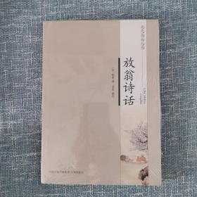 历代诗话丛书:放翁诗话