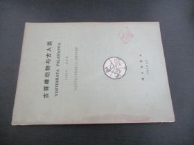 古脊椎动物与古人类 1961年第2期