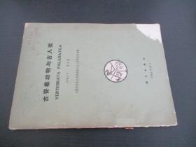 古脊宅椎�游锱c古人� 1961年第4期