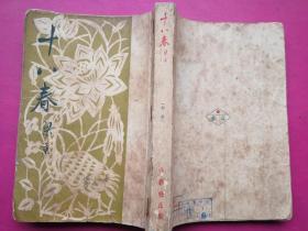 张爱玲第一部完整长篇小说初版本《十八春》 梁京著,亦报社1951年11月初版。 详见描述。品挺不错。