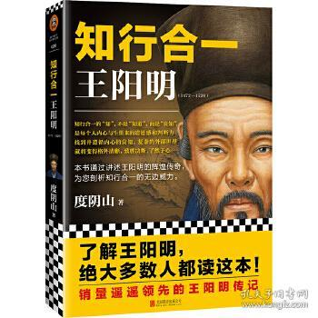 知行合一王阳明(1472-1529)
