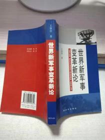 世界新军事变革新论(