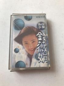磁带:钱薇娟快乐高手(无歌词)