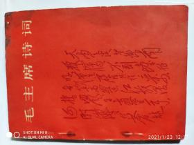 毛主席诗词 一版一印