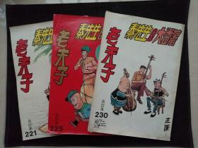 买3送3    港版合订本 《老夫子》漫画   (3本合售)