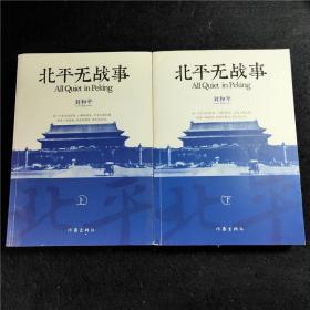 北平无战事 上下 明月照人1948  刘和平历史小说 作家