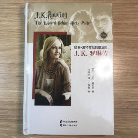 【大师馆·畅销作家系列】哈利·波特背后的魔法师:J.K.罗琳传