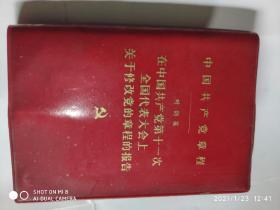 中国共产党党章 叶剑英 在中共第十一 次全代会关于修改党的章程的报告
