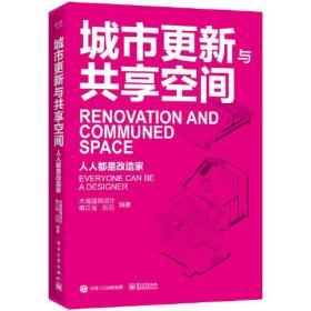 城市更新与共享空间 人人都是改造家