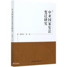 中亚国家宪法变迁研究