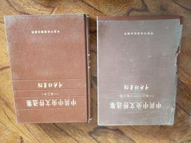 中共中央文件选集 1-2