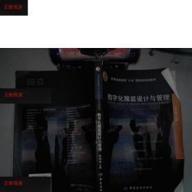 """【欢迎下单!】数字化服装设计与管理——普通高等教育""""十五""""国"""