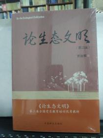 论生态文明(第2版)正版图书全新未开封