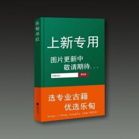 洛阳新获墓志百品(8开精装 全一册)