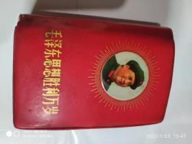 毛泽东思想胜利万岁 八幅照片其中一幅毛林、六幅林题《中国共产党第九次全国代表大会文献》、《中国共产党第九次全国代表大会主席团名单》