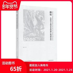 《路标—从新兴木刻走来的浙江版画家们》:120 安滨 著 中国美术学院 正版品牌直销 满58