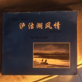 泸沽湖风情:摄影作品集