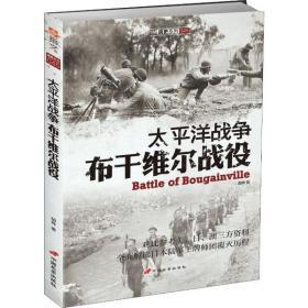 全新正版 太平洋战争 布干维尔战役胡烨中国长安出版社