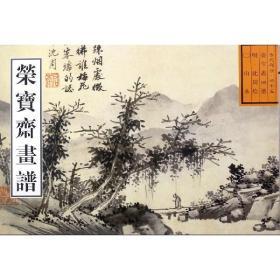 荣宝斋画谱(古代部分45)