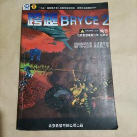 跨越BRYCE2