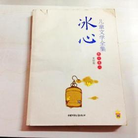 R152730 冰心儿童文学全集--散文卷二-美绘版(一版一印)