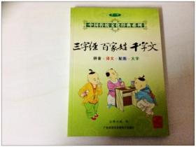 R156637 中国传统文化经典系列--三字经百家姓千字文--拼音译文配图大字 (一版一印)(品新)