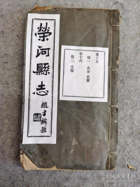 荣河县志存一册十五、十六卷全