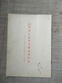 中华人民共和国宪法草案(1954年笫一版)