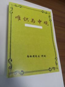 唯识与中观 南怀瑾 讲述 很厚 共40讲490页