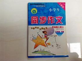 R168241 思维导图创新应用丛书--导图导读写系列:小学生同步作文·人教版三年级下册