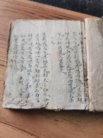 特别漂亮的字,民俗文化抄本11X11Cm90页180面