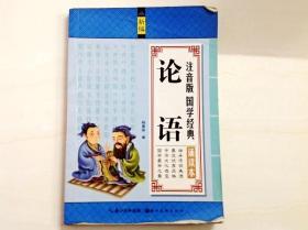 R170187 新编·注音版国学经典诵读本--论语(一版一印)(内有读者签名)