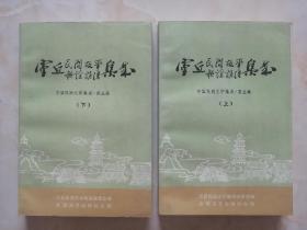 山西省民间故事、歌谣、谚语系列丛书--【灵丘民间故事歌谣谚语集成】----全2册---虒人荣誉珍藏