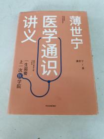 薄世宁医学通识讲义  (签赠本)