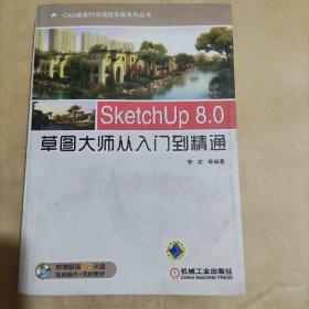 SketchUp 8.0草图大师从入门到精通