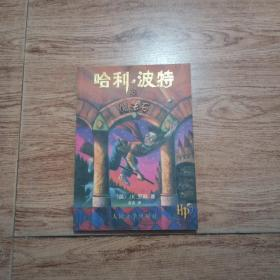 哈利波特与魔法石、有襄樊市新华书店购书小票,