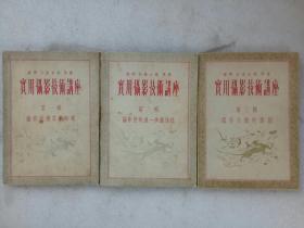 实用摄影技术讲座    第1、2、3、辑 1954年